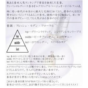 ランバン エクラ ドゥ アルページュ オードパルファム 50ml EDP 香水 レディース benavi 02