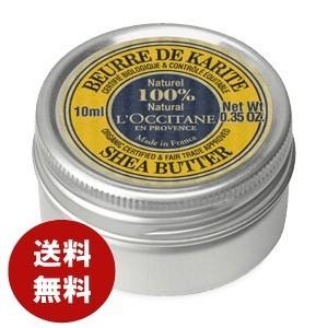 ロクシタン ピュア シア バター 10ml クリーム 送料無料 benavi