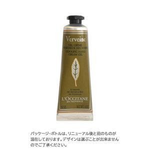 ■ブランド: ロクシタン ■商品名: ロクシタン ウ゛ァーベナ アイス ハンドクリーム ■容量: 3...