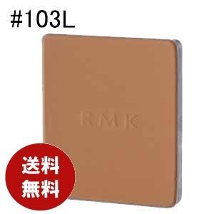 RMK エアリー パウダー ファンデーション レフィル 103L  送料無料