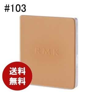 RMK エアリー パウダー ファンデーション レフィル 103 送料無料