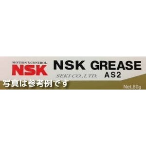 NSK グリース AS2 80g入り|benet