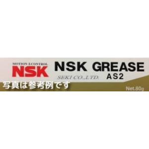 NSK グリース NS7 80g入り|benet