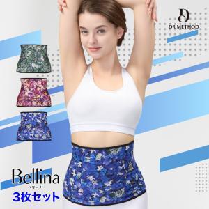 【公式】DR METHOD Bellina ベリーナ 【3枚セット】くびれ 補正下着 下半身太り 送...