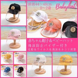 飛沫防止 幼児用キャップ 44~48cm コロナ対策 帽子 フェイスシールド 赤ちゃん 子供