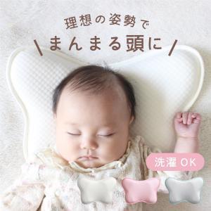 ベビー枕 赤ちゃん 枕 寝返り防止 3層構造ピローケース 向き癖 絶壁防止 新生児 ベビー用品 低反...