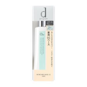 dプログラム  薬用 スキンケアベース CC ブルーグリーン 敏感肌用化粧下地    ネコポス送料200円|beniya-beauty