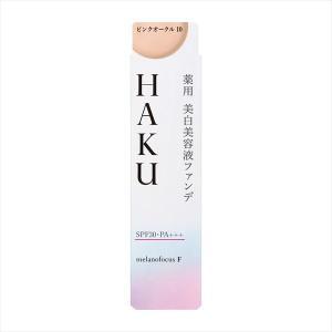 3/21新発売 ネコポス送料200円 HAKU 薬用 美白美容液ファンデ ピンクオークル10(赤みよりでやや明るめの肌色)|beniya-beauty