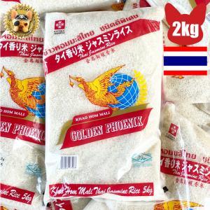 タイ王国産 GOLDEN PHOENIX SUPER SPECIAL QUALITY ジャスミン米 ...
