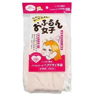 おふるん女子 しっかり吸水 パイル&ガーゼヘアドライ手袋 (ピンク) 1枚|benkyoannexx