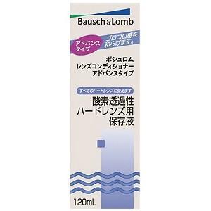 ボシュロム レンズコンディショナー アドバンスタイプ 120ml|benkyoannexx