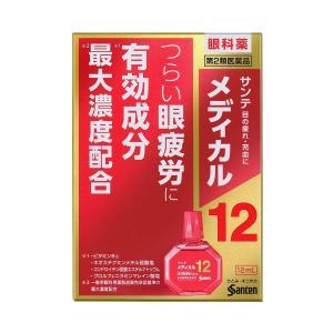 【第2類医薬品】 参天製薬 サンテメディカル12 12ml あすつく対応|benkyoannexx
