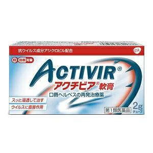 抗ウイルス成分アシクロビル含有する口唇ヘルペスの再発治療薬です。口唇ヘルペスは、ヘルペスウイルスの感...