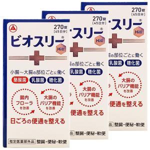 ビオスリーHi錠 270錠 ×3個セット 指定医薬部外品