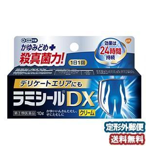 【第(2)類医薬品】 ラミシールDX クリーム 10g ※セルフメディケーション税制対象商品 メール...