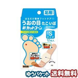 【第2類医薬品】 新カットコーン Sサイズ 12枚 メール便送料無料|benkyoannexx