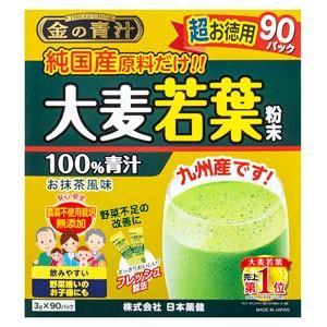 金の青汁 純国産 大麦若葉粉末100%青汁 90包
