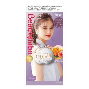 BeautyLabo(ビューティラボ)ホイップヘアカラー シアーラベンダー|benkyoannexx