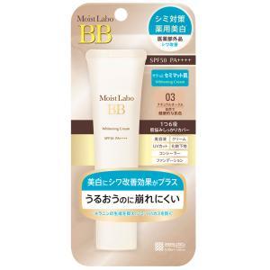 モイストラボ 薬用美白BBクリーム 33g 03(ナチュラルオークル) 医薬部外品 メール便送料無料
