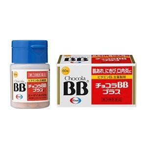 【第3類医薬品】 チョコラBBプラス 250錠 あすつく対応