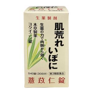 【第3類医薬品】 本草ヨクイニン錠S 540錠 ×3個セット 送料無料|benkyoannexx