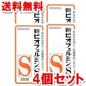 新ビオフェルミンS錠 350錠×4個セット 医薬部外品 あすつく対応