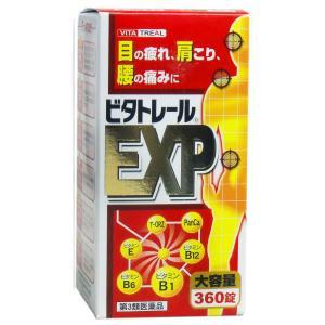 【第3類医薬品】 ビタトレールEXP 360錠  あすつく対応 送料無料|benkyoudou