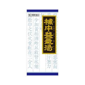 【第2類医薬品】  クラシエ漢方(21)補中益気湯(ホチュウエッキトウ)エキス顆粒 45包