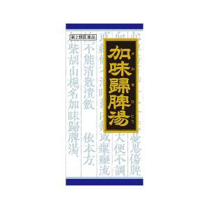 【第2類医薬品】  クラシエ漢方(26)加味帰脾湯(カミキヒトウ)45包