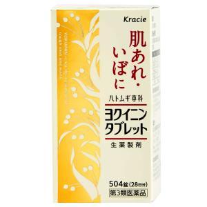 「クラシエ ヨクイニンタブレット」は、「ハトムギ」の種皮を除いた種子で、古くから皮膚治療に用いられて...