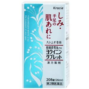 特徴:  ●生薬のチカラで肌トラブルを体の中から改善  ●ホルモンバランスの乱れによるしみにも効果が...