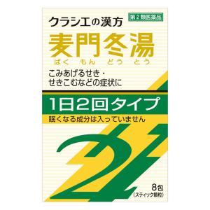 【第2類医薬品】  クラシエ漢方麦門冬湯(バクモンドウトウ)エキス顆粒SII 8包(1日2回タイプ)