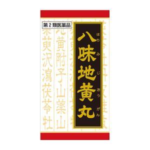 【第2類医薬品】 クラシエ漢方 八味地黄丸料エキス錠(はちみじおうがんりょう) 540錠 あすつく対応