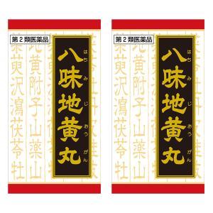 【第2類医薬品】 クラシエ漢方 八味地黄丸料エキス錠(はちみじおうがんりょう) 540錠×2個セット あすつく対応