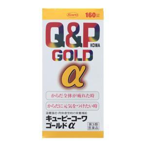 【第3類医薬品】 キューピーコーワゴールドα 160錠 あす...