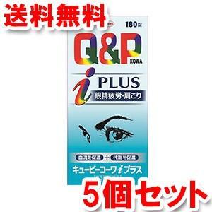 【第3類医薬品】  新キューピーコーワiプラス 180錠×5個セット あすつく対応
