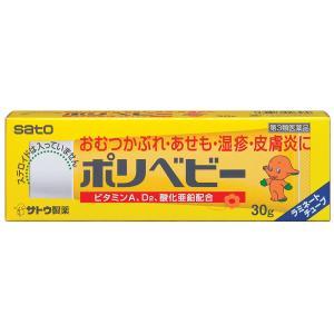 【第3類医薬品】 ポリベビー 30g あすつく対応の関連商品2