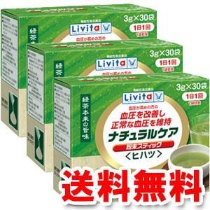リビタ ナチュラルケア 粉末スティック(ヒハツ) 30袋×3個 送料無料|benkyoudou
