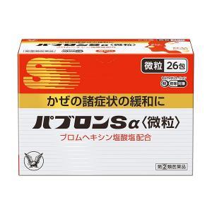 【第(2)類医薬品】 パブロンSα微粒 26包 ※セルフメディケーション税制対象商品