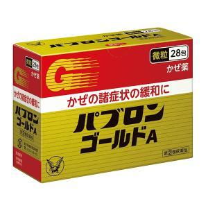 【第(2)類医薬品】 パブロンゴールドA微粒 28包