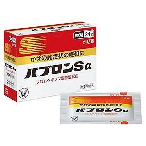 【第(2)類医薬品】  大正製薬 パブロンSα微粒 24包
