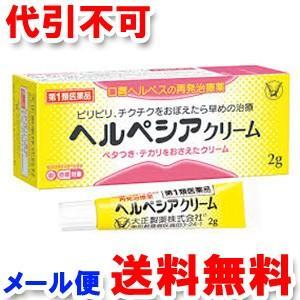 【第1類医薬品】 ヘルペシアクリーム 2g 口唇ヘルペス ※セルフメディケーション税制対象商品 ゆうメール選択で送料無料