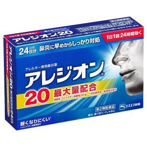 商品特徴  アレジオン20は、医療用と同量のエピナスチン塩酸塩を1錠あたり20mg含有。くしゃみ、鼻...
