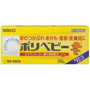 【第3類医薬品】 ポリベビー 50g あすつく対応|benkyoudou