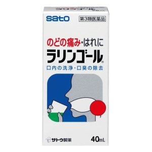 【第3類医薬品】  ラリンゴール 40ml
