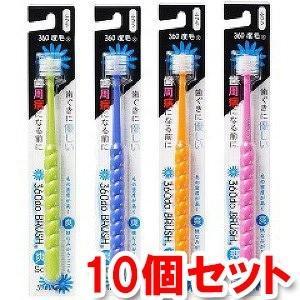 360do BRUSH 爽 10本セット(歯ブラシ)の関連商品2