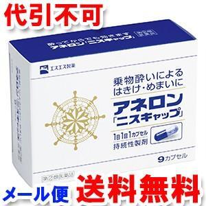 【第2類医薬品】 アネロンニスキャップ 9カプセル ゆうメール選択で送料無料 乗物酔い薬