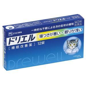 【第(2)類医薬品】 ドリエル 12錠 メール便送料無料