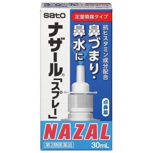 【第2類医薬品】 ナザール スプレー ポンプ 30ml ×5  送料無料
