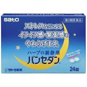 【第2類医薬品】  パンセダン 24錠